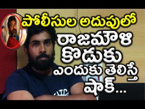 Rajamouli Son Arrested Secret Revealed