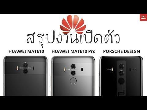สรุปงานเปิดตัว Huawei Mate 10 Series มีอะไรน่าสนใจบ้าง