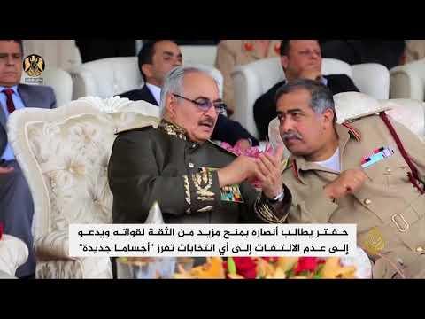 حفتر يدعو أنصاره للالتفاف حول قواته وترك الانتخابات  - نشر قبل 6 دقيقة