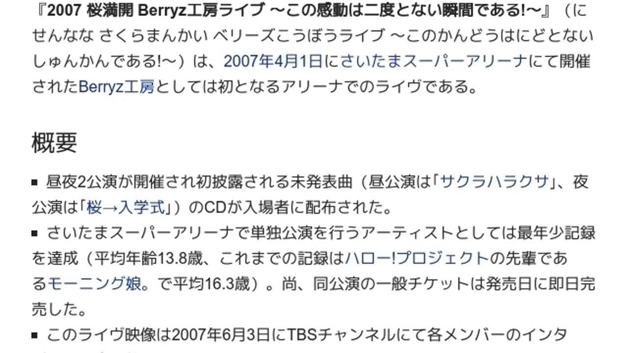 2007 桜満開 Berryz工房ライブ ...