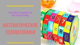 Презентация по математике математические головоломки