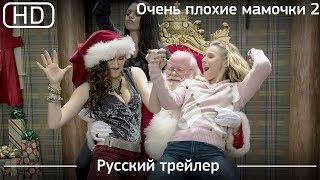 Очень плохие мамочки 2 (A Bad Moms Christmas) 2017. Трейлер русский дублированный [1080p]
