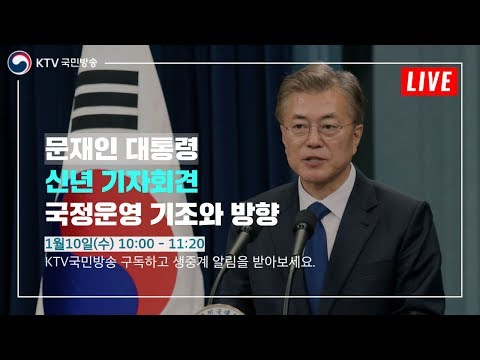 [LIVE] 2018 문재인 대통령 신년 기자회견(President Moon Jae-in holds New Year's press conference)