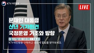 2018 문재인 대통령 신년기자회견 풀버전 (President Moon Jae-in holds New Year's press conference)