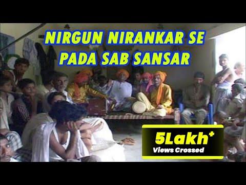 निर्गुण निरंकार से पैदा सब संसार   स्वर - बिरहा सम्राट राम कैलाश यादव   Audio - Bhojpuri
