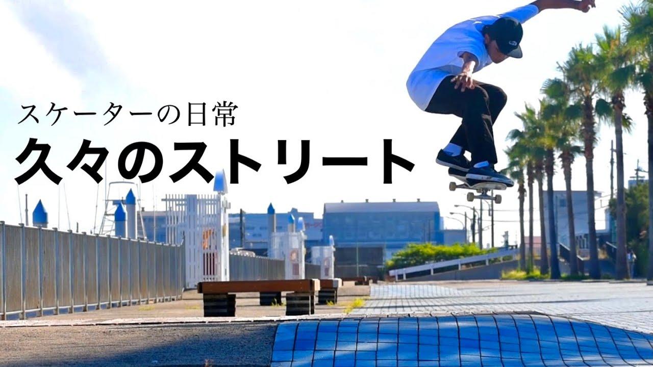久々のストリートスケート!アパレルスポンサーがつきました!!!