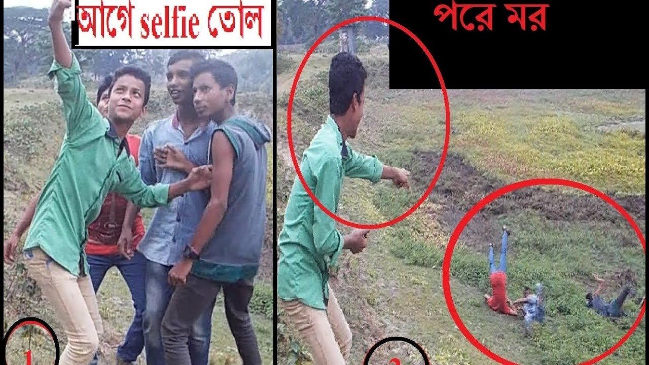 Download funny selfie fails 2018 l bangla prank video  /fun emotion love/ Best bangla funny video 2019