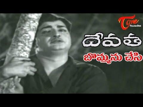 Devatha Telugu Songs |  Bommanu Chesi | NTR | Mahanati Savitri | TeluguOne