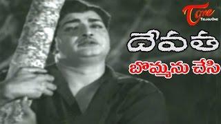Video Devatha Songs - Bommanu Chesi - NTR - Savitri download MP3, 3GP, MP4, WEBM, AVI, FLV November 2017
