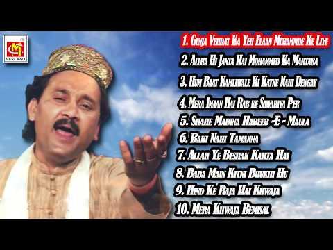Top-10 Islamic Qawwali By Ashok Zakhmi || Vol.2 || Audio Qawwali || Musicraft