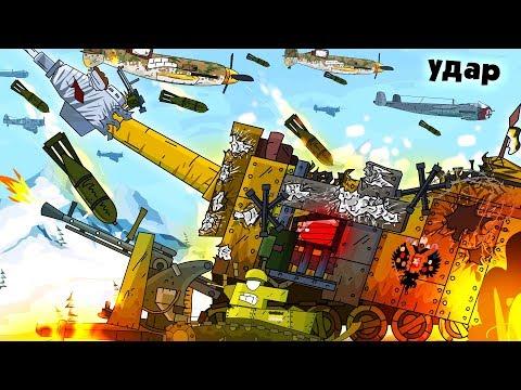 Авиаудар по монстру - Мультики про танки