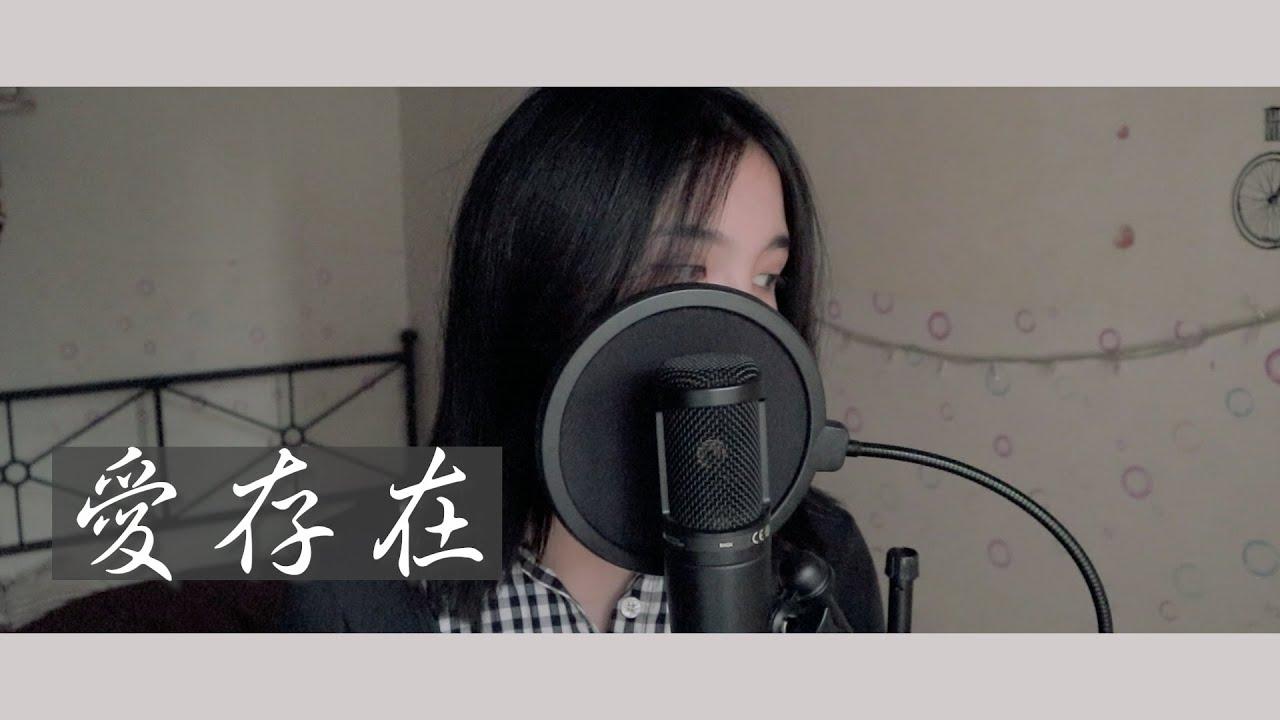 愛,存在 - 魏奇奇 月YUE翻唱