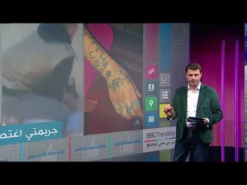 بي_بي_سي_ترندينغ: فيديو اغتصاب فتاة في #المغرب يثير ردود فعل غاضبة  - 17:55-2018 / 10 / 22