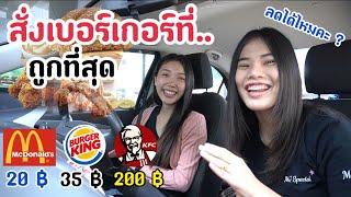 สั่งเบอร์เกอร์ที่ถูกที่สุดในร้าน 3 เจ้า [ KFC | McDonald's | Burgerking ] | MJ Special