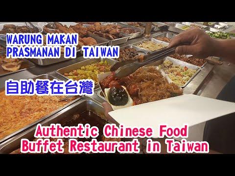 AUTHENTIC CHINESE FOOD BUFFET RESTAURANT IN TAIWAN. RUMAH MAKAN PRASMANAN DI TAIWAN