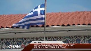 Οι εκδηλώσεις εορτασμού για τα 107α ελευθέρια της Κοζάνης