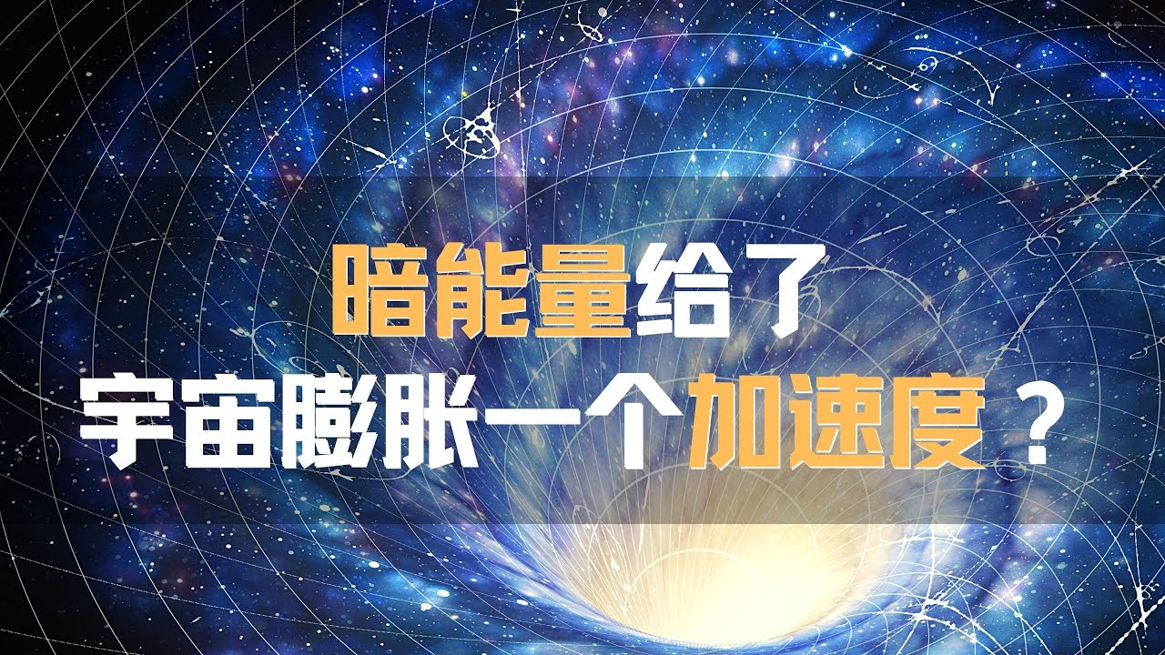 2011年诺贝尔奖颁布:通过超新星发现宇宙确实在加速膨胀。但加速度来自暗能量吗?