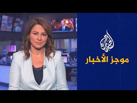 موجز الأخبار – التاسعة صباحا 19/06/2021  - نشر قبل 2 ساعة