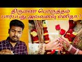 Thirumana Porutham Parpathu Eppadi.? திருமண வாழ்க்கை   Vivek Astrology   Marriage Matching in Tamil