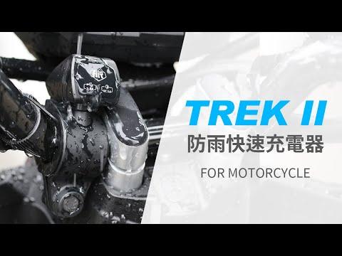 【TREK II #001】 機車用超強防雨雙USB快速充電器