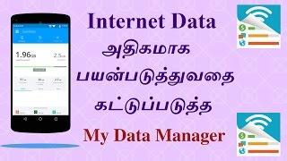 How to Control Internet Data Usage screenshot 5