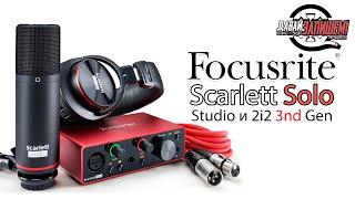 Комплекты для записи FOCUSRITE Scarlett Solo Studio 3 rd gen и FOCUSRITE SCARLETT 2I2 Studio 3rd Gen