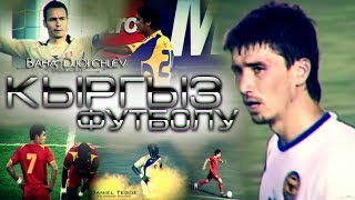 Звезды Кыргызского футбола!