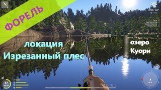 Русская рыбалка 4 озеро Куори Форель на крэнк