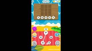 Ответы Word Weekend   соедини буквы в слова 240 241 242 243 244 245 246 247 248 249 уровень