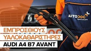 Τοποθέτησης Καθαριστήρα πίσω και εμπρος AUDI A4: εγχειρίδια βίντεο
