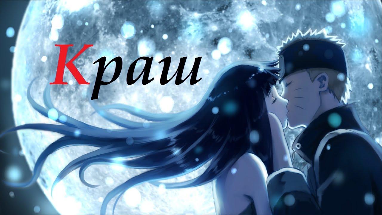 Аниме клип про любовь \ Краш \ Наруто и Хината \ Клава ...