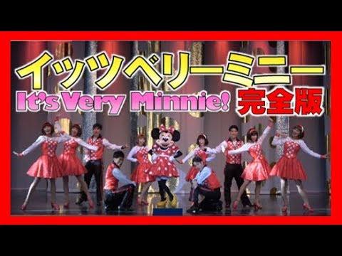 ºoº [完全版] TDL イッツベリーミニー 東京ディズニーランド ベリーベリーミニー Tokyo Disneyland It's Very Minnie!