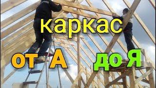 видео Технология строительства каркасного дома поэтапно своими руками: подготовка и этапы