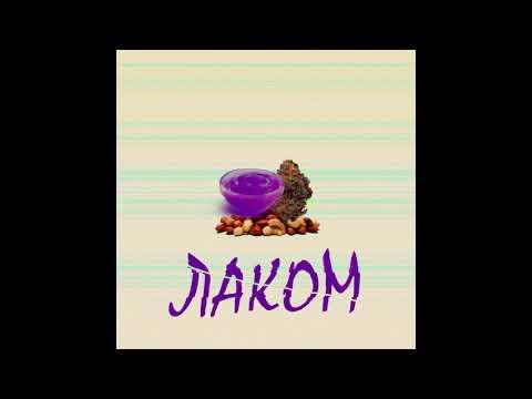 ACE x V:RGO - Lakom / Лаком (Prod. by Shizo)