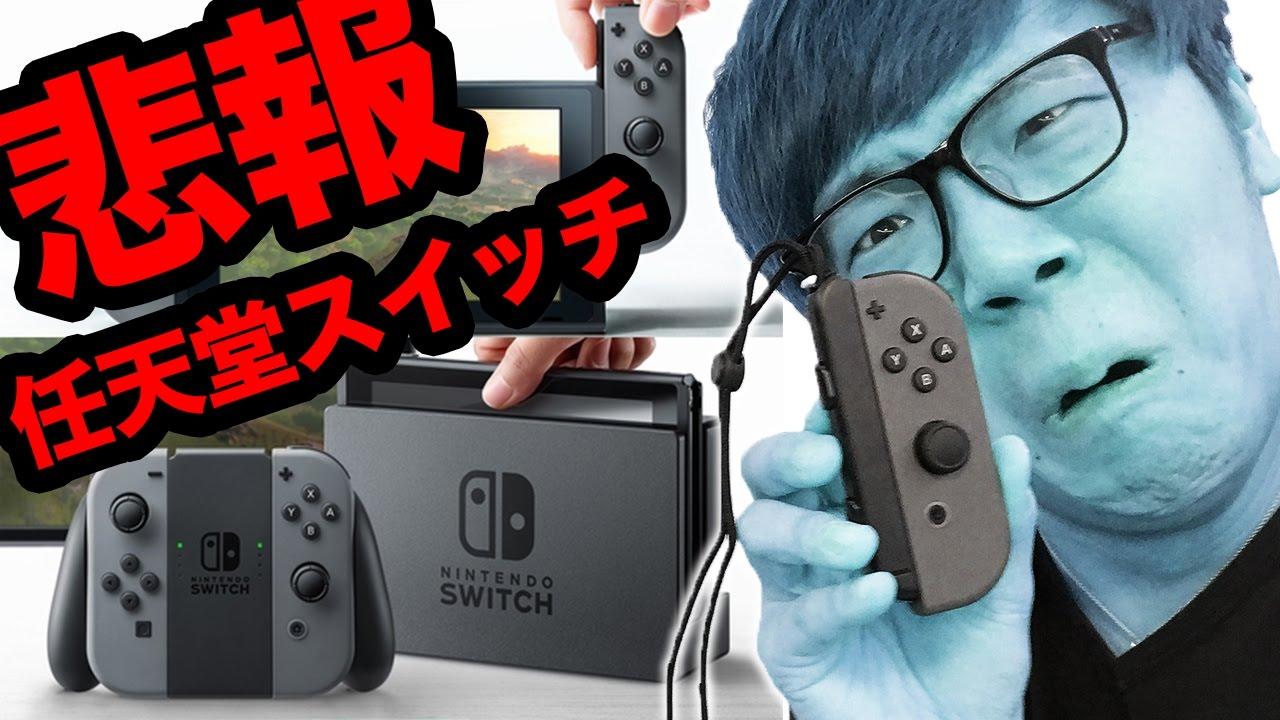 悲報 任天堂スイッチ開封10分で盛大にやらかす nintendo switch