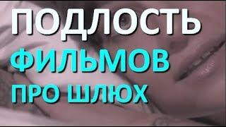 Фильмы про проституток подлы по сути! Dislive МД MGTOW