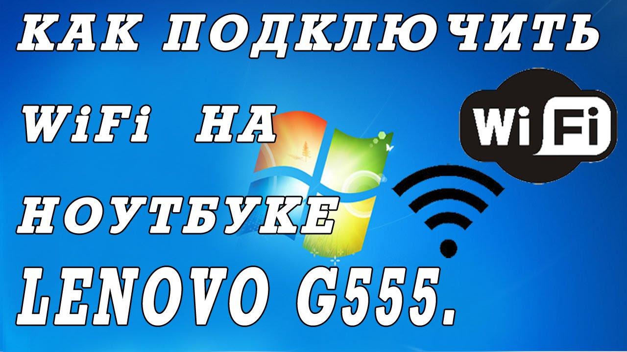 Драйвера на вай фай на ноутбук lenovo » последние контроллеры на.