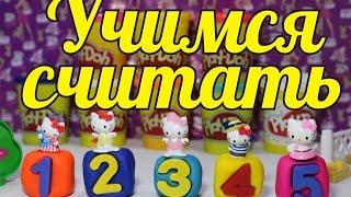 Обучалки. Play Doh. Учимся считать с Kitty (Hello Kitty). Развивающее видео для детей.(Добро пожаловать в веселый мир