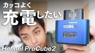 充電すらもカッコよく!カメラバッテリー充電台 Hehnel ProCube2