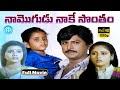Naa Mogudu Naake Sontham Full Movie | Mohan Babu, Vani Viswanath | Dasari Narayana Rao | Mahadevan