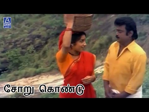 Soru Kondu Pora Song from the film En Aasai Machan