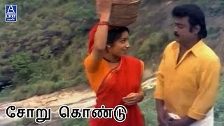 Soru Kondu Pora | En Aasai Machan | Vijayakanth, Revathi, Ranjitha