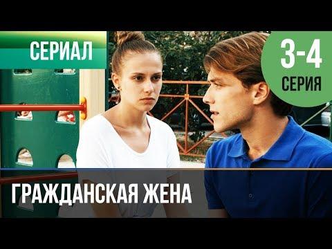 ▶️ Гражданская жена 3 и 4 серия - Мелодрама | Фильмы и сериалы - Русские мелодрамы