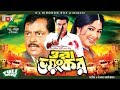 Ora Voyongkor - ওরা ভয়ংকর | Manna | Mousumi | Dipjol | Bangla Movie