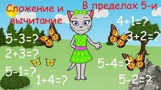 🎓 Математика с кисой Алисой. Урок 4.  Сложение и вычитание в пределах 5-и. (0+)