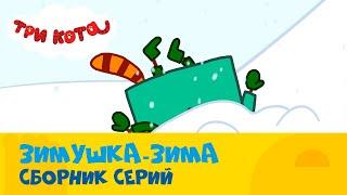 Три кота Зимушка зима близко Большой сборник серий от СТС Kids