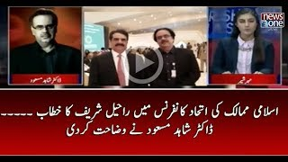Islamic Military Alliance Conference Raheel Sharif Ka Khitab..| Dr Shahid Masood Ki Wazahat