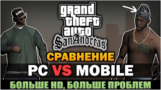 GTA San Andreas PC против Mobile [Сравнение]