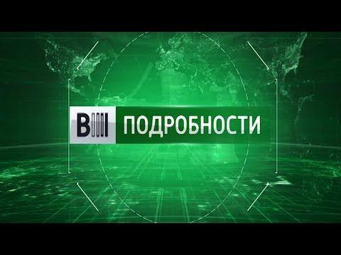 Вести. Подробности (17.08.19) Вице-премьер Илья Баринов о реализации национальных проектов