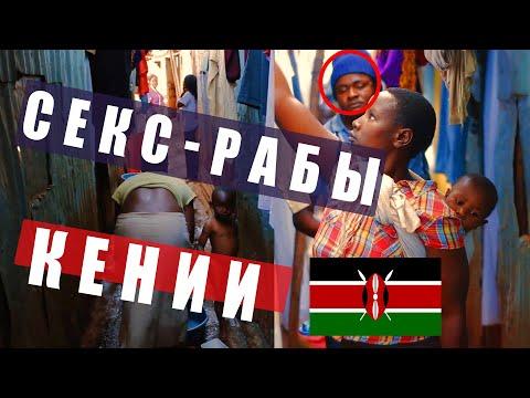 Кения, Танзания и Занзибар. Трущобы Найроби и ужасы жизни бедных. Цена за секс - 2$.